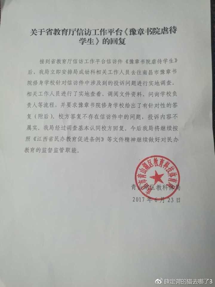 今年六月国家教育部举报南昌教育局调查显示豫章书院没有任何问题